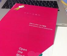 日本メンタルヘルス協会