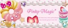 Pinky Magic*~かわいいものが大好きです☆~