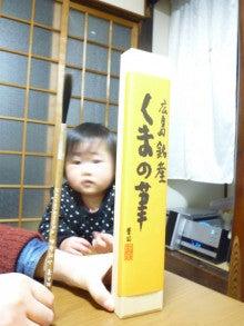 $書家 山村龍和オフィシャルブログ 今人 ~imagine~