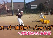 $野球練習手帳~ヘボ監督のマル秘練習~-連続ティーバッティング