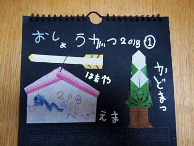ウチのアイルトンさん-1月のカレンダー