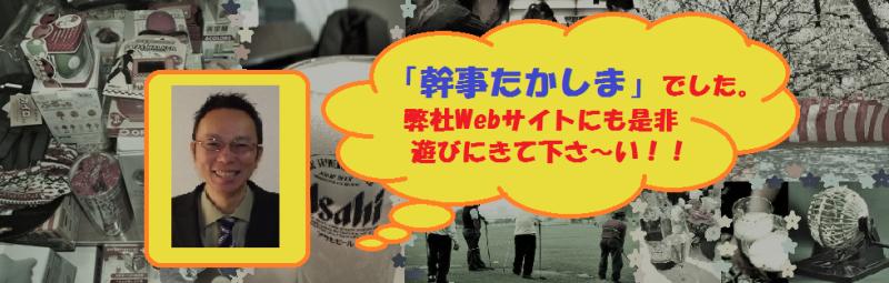 感謝の幹事道  ~by幹事たかしま~