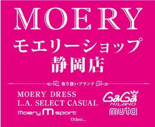 $MoeryShop静岡店のブログ