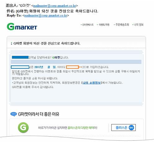 韓国個人輸入マニュアル-mail2