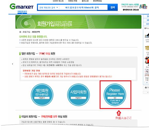 韓国個人輸入マニュアル-会員区分