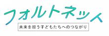 $お茶にしょうじゃねぇ会-ロゴ