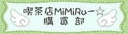 喫茶店MiMiRu-☆購買部