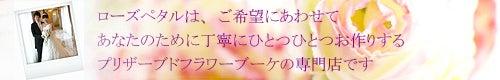 幸せブーケ♪願いを叶えるプリザーブドフラワーウエディング☆ローズペタル-プリザーブドフラワーブーケ 花嫁さん