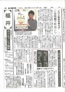 $たけふ駅前中華そば 温盛一杯 中華Men's 麺ペラー のブログ-20130111朝日新聞記事