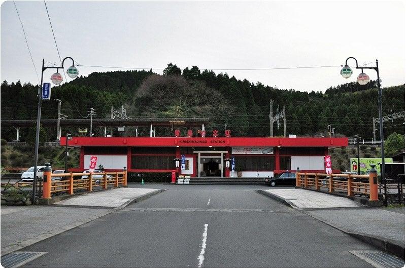 鹿児島県霧島市 ~ 霧島神宮駅 ~|mai×2 no BLOG