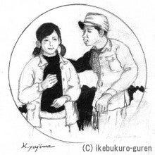 西条道彦の連載ブログ小説「池袋ぐれんの恋」-岳士と初子