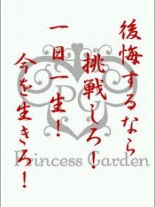 大阪ホスト「真夜中のシンデレラ城・プリンセスガーデン」-200903120210000.jpg