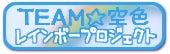 TEAM☆空色レインボープロジェクト