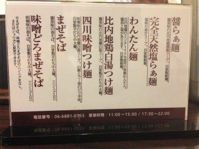$今日のラーメン in 札幌(関西出張中!!)