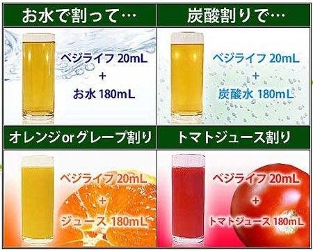 ベジライフ酵素液の美味しい飲み方