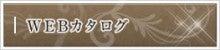 $婚約指輪・結婚指輪専門店 雅-miyabi-表参道 スタッフ日誌