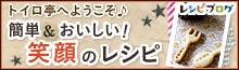 $トイロ オフィシャルブログ「トイロイロ ***happy color life***」Powered by Ameba