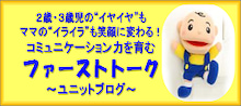 広島・島根★幸せ親子のお手伝い(^^)おうちでできる資格取得スクール☆ 子育てサロンこころブログ