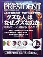 平本あきおのコーチング!公式ブログ-PRESIDENT