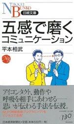 平本あきおのコーチング!公式ブログ-五感を磨くコミュニケーション