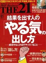 平本あきおのコーチング!公式ブログ-THE21