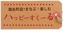 *夢の種*HomeLesson-錦糸町はっぴースクール