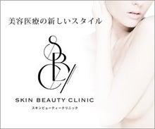 $skin beauty clinic                                                          品川院のスタッフブログ