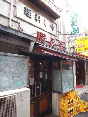 横浜発 驢馬人の美食な日々-Kaiinkaku