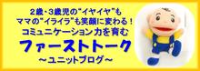 江戸川区ベビーマッサージ♪ シェラブ ~天使~ 資格取得スクール&おうちサロン