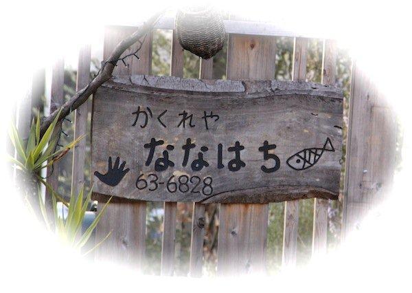『横ちんの珍道中♪』 are you happy?