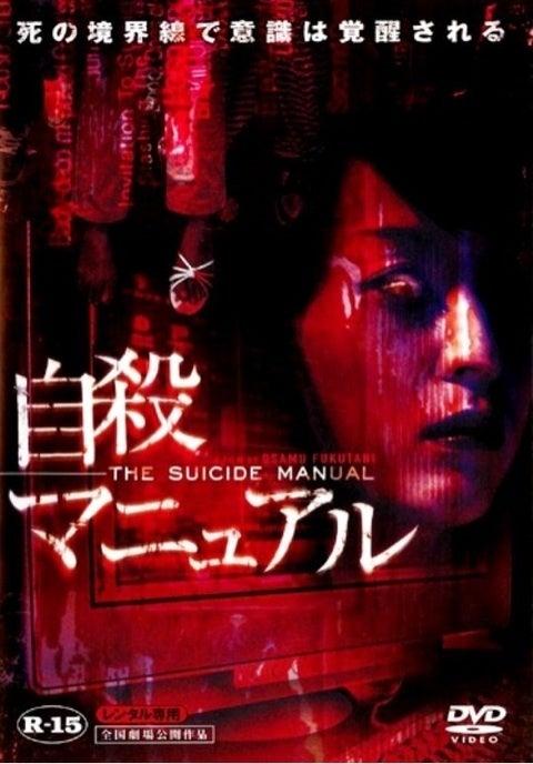 鬼束ちひろと、映画などの日々お正月なのに「自殺マニュアル」?コメント
