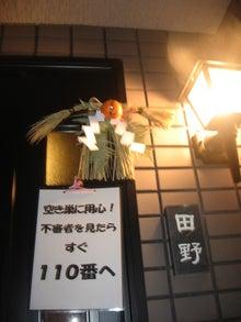 観天望気 -田野 登-