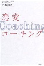 平本あきおのコーチング!公式ブログ-恋愛コーチング