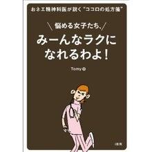 (旧)ゲイの精神科医Tomyのお悩み相談室