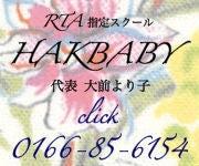 【旭川】ベビマとサインで子育てに楽しさとリラックスを!資格取得もサポート!少人数制教室ハクベビー