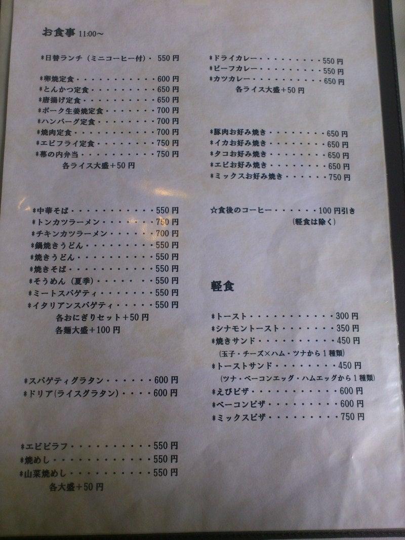 yoshi1714愛媛県上陸! ~B級グルメ探検奮闘記~
