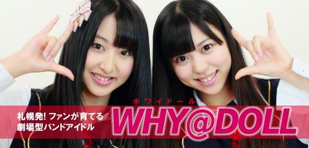 【ちはるん】WHY@DOLL Part4【はーちゃん】 [無断転載禁止]©2ch.netYouTube動画>12本 ->画像>71枚