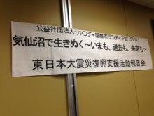東日本大震災 被災地支援ボランティア情報-image.jpeg