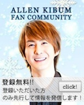 ALLEN KIBUM OFFICIAL BLOG Powered by Ameba-バナー_ファンコミュ
