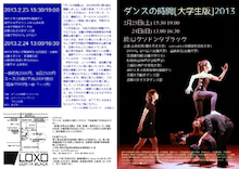 ダンスの時間その他-daigakusei2013f_1