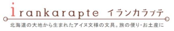 アイヌ文具の通販サイト「イランカラプテ」