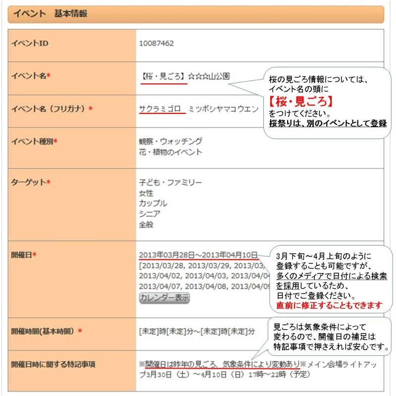 イベントの無料告知サイト「イベントバンク」ブログ