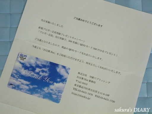 。*゚。☆sakura's DIARY☆。゚*。