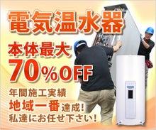 換気扇・レンジフードの専門店 街の設備屋24のブログ-電気温水器・バナー