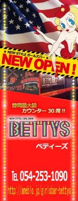 ガールズ居酒屋FUJIKOのスタッフブログ-BETTYSバナー
