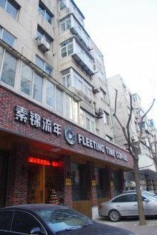 中国大連生活・観光旅行ニュース**-大連 素錦流年 FLEETING TIME COFFEE
