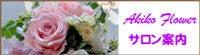 八潮市のフラワーサロン Akiko flowerのブログ