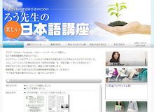 常夏@ろう先生の手話de日本語!のブログ