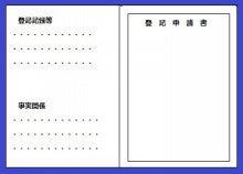 ライダー110-記述本