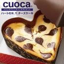 ラッピングセットも付いた手作りお菓子セット/型・材料・レシピ・ラッピングのセットです。cuoca(クオカ)手作りバレンタインキット ハートのN.Y.チーズケーキ(約14cmハート型)(ニューヨークチーズケーキ/手作りお菓子キット/ミックス粉/ラッピングセット付/本命/チョコ/ハンドメイド)